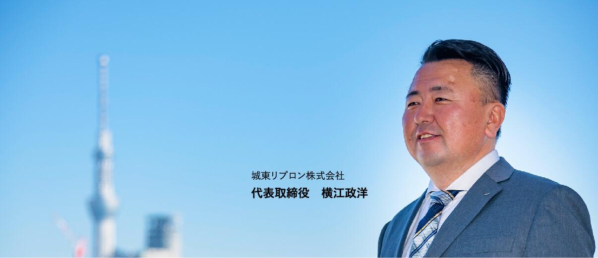 代表取締役 横江政洋