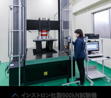インストロン社製600kN試験機