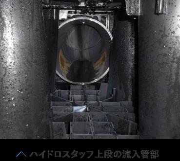 ハイドロスタッフ上段の流入管部
