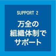 万全の組織体制でサポート