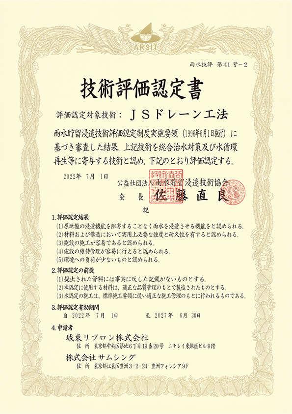 技術評価認定書
