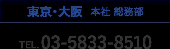 東京・大阪 本社 総務部